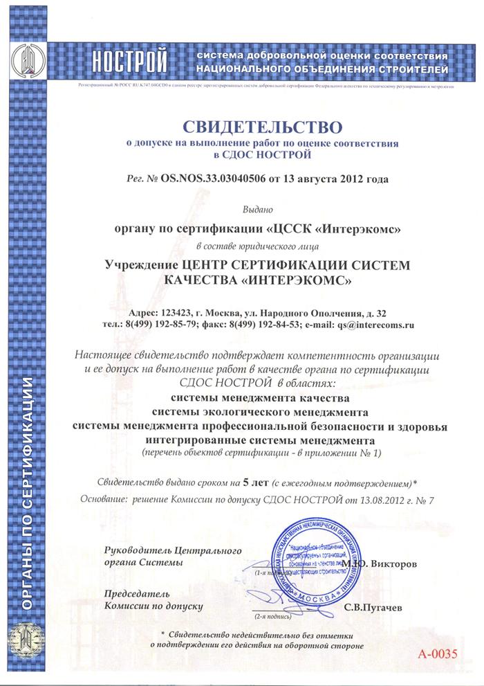 Сертификация.системы акредитации сертификация оборудования для транспло